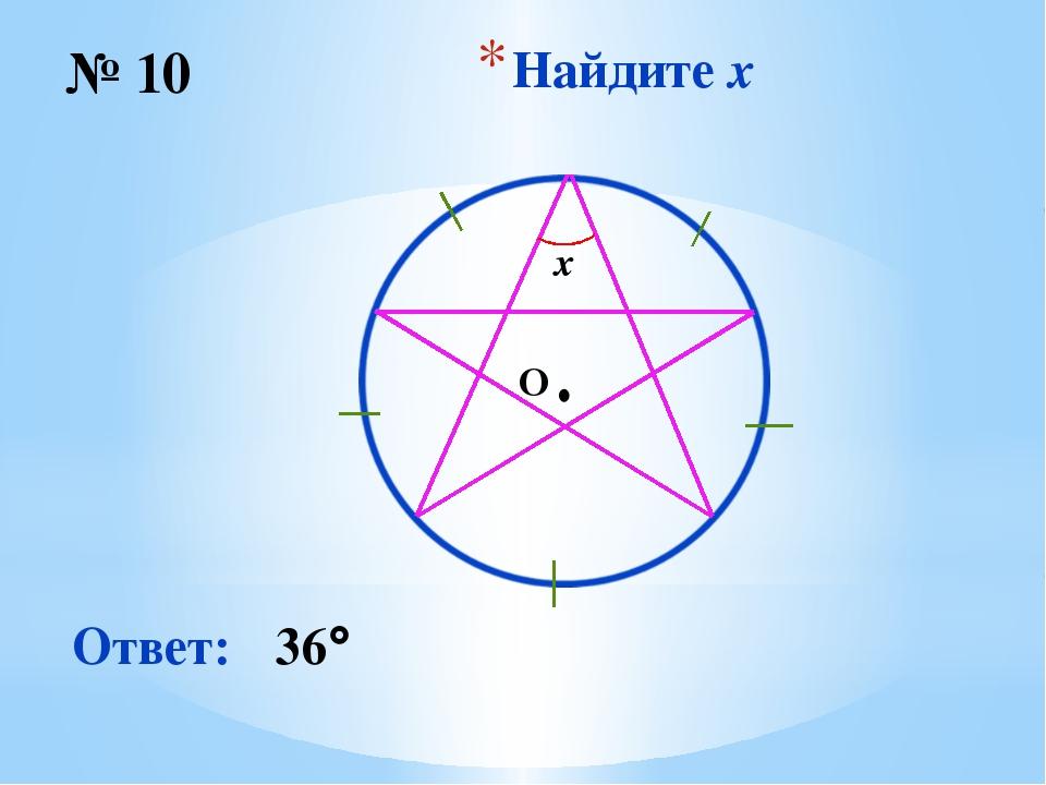 Найдите x № 10 Ответ: 36 ∙ O x