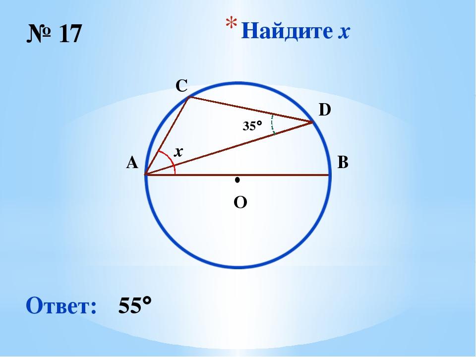 Найдите x № 17 Ответ: 55 O ∙ x 35 C D B A