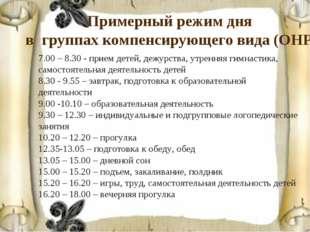 Примерный режим дня в группах компенсирующего вида (ОНР) 7.00 – 8.30 - прием