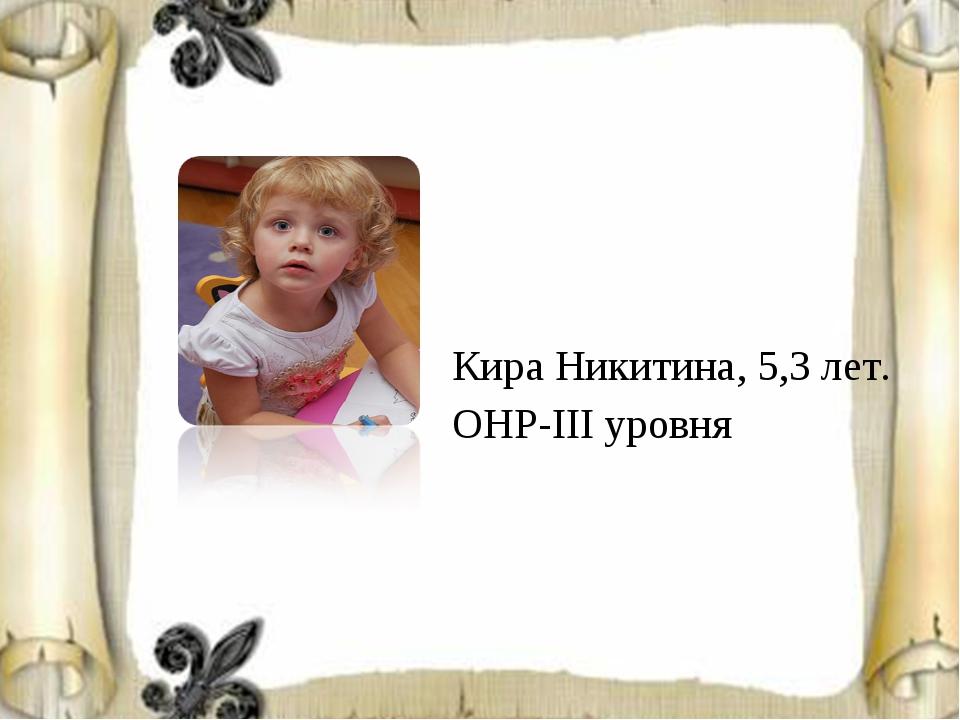 Кира Никитина, 5,3 лет. ОНР-III уровня