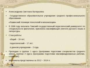 Александрова Светлана Валерьевна Государственное образовательное учреждение с