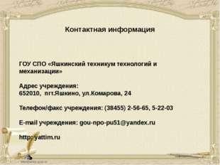 Контактная информация ГОУ СПО «Яшкинский техникум технологий и механизации» А