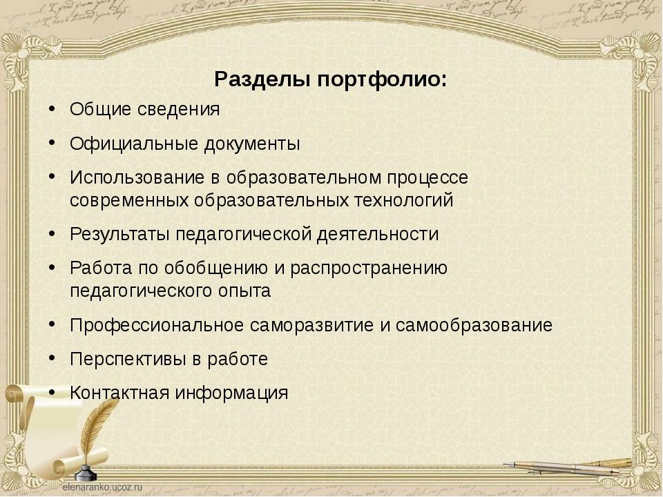 Разделы портфолио: Общие сведения Официальные документы Использование в образ...