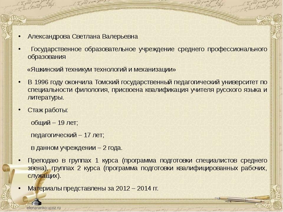 Александрова Светлана Валерьевна Государственное образовательное учреждение с...