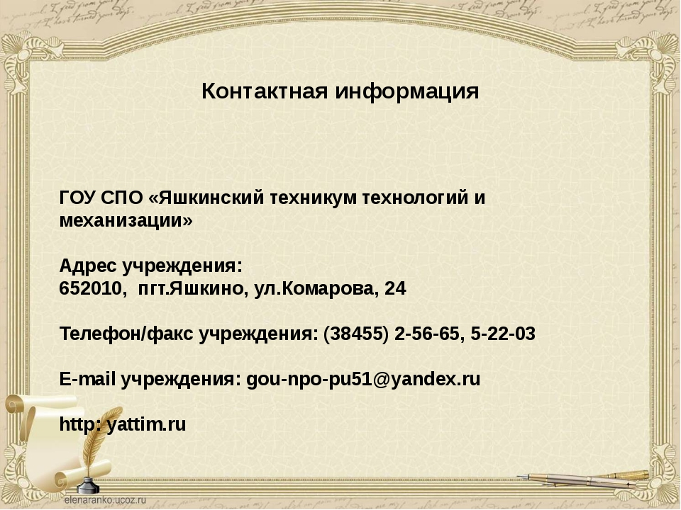 Контактная информация ГОУ СПО «Яшкинский техникум технологий и механизации» А...