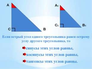 А С В Если острый угол одного треугольника равен острому углу другого треуго