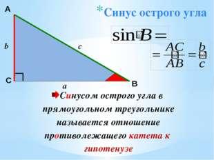 Синус острого угла А С В b c a Синусом острого угла в прямоугольном треугольн