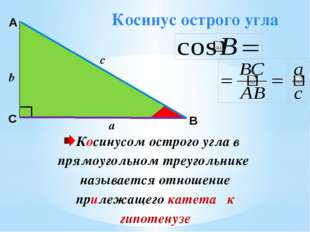 А c В С Косинус острого угла Косинусом острого угла в прямоугольном треуголь