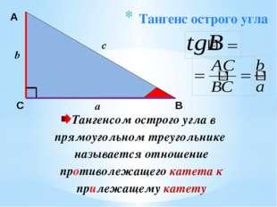 Тангенс острого угла А С В b c a Тангенсом острого угла в прямоугольном треуг