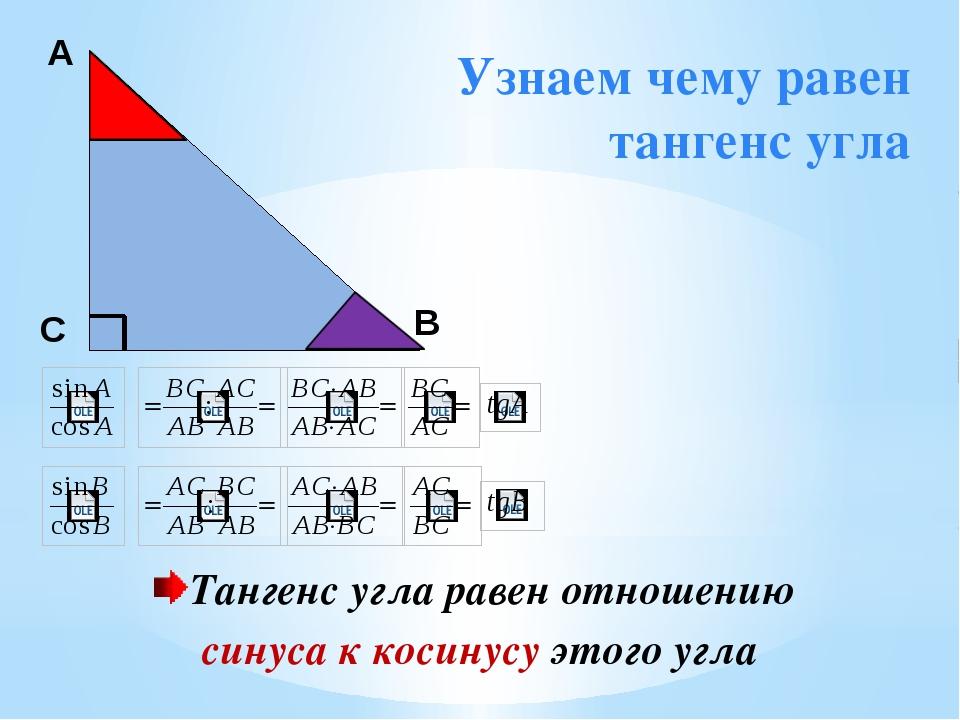 А С В Узнаем чему равен тангенс угла Тангенс угла равен отношению синуса к к...
