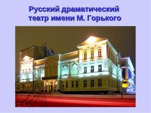 Русский драматический театр имени М. Горького