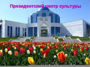 Президентский центр культуры
