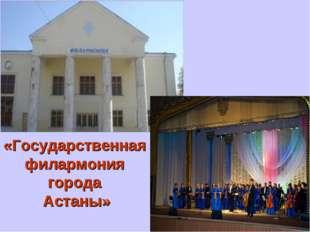 «Государственная филармония города Астаны»