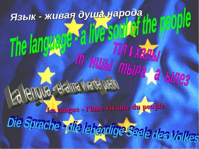 Язык - живая душа народа La langue - l'âme vivante du peuple