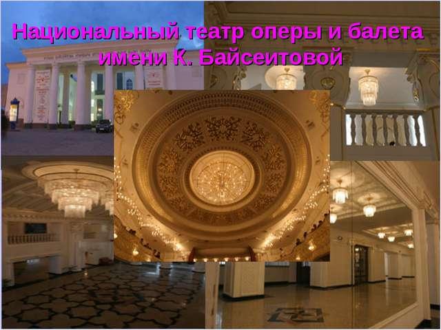 Национальный театр оперы и балета имени К. Байсеитовой