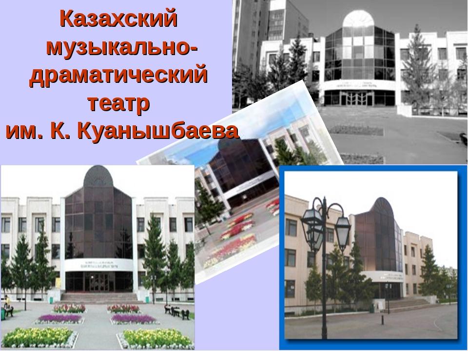 Казахский музыкально- драматический театр им. К. Куанышбаева