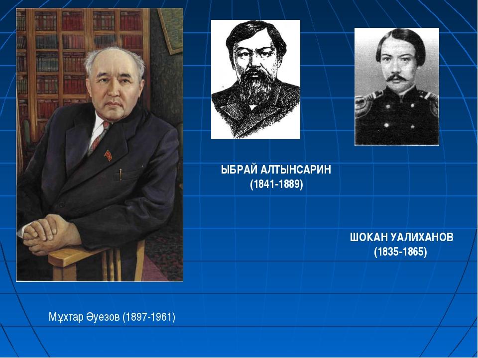 Мұхтар Әуезов (1897-1961) ЫБРАЙ АЛТЫНСАРИН (1841-1889) ШОКАН УАЛИХАНОВ (1835-...