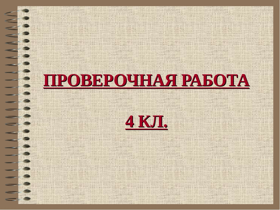 ПРОВЕРОЧНАЯ РАБОТА 4 КЛ.