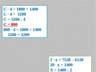 2 ∙ х = 7528 – 6128 20 ∙ х = 1400 Х = 1400 : 2 Х = 700 2 ∙ 700 = 7528 – 6128