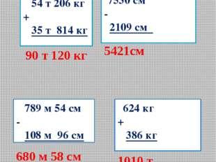 Амалдарды орында: 54 т 206 кг + 35 т 814 кг 7530 см - 2109 см 789 м 54 см - 1