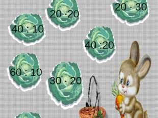 Математикалық диктант 40 : 10 60 : 10 20 ∙20 30 ∙ 20 40 :20 10 ∙ 30 20 ∙ 30