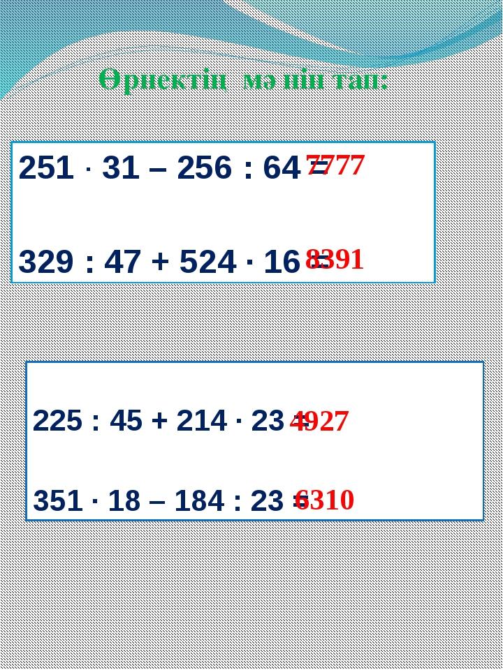 225 : 45 + 214 ∙ 23 = 351 ∙ 18 – 184 : 23 = 251 ∙ 31 – 256 : 64 = 329 : 47 +...