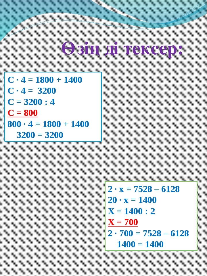 2 ∙ х = 7528 – 6128 20 ∙ х = 1400 Х = 1400 : 2 Х = 700 2 ∙ 700 = 7528 – 6128...