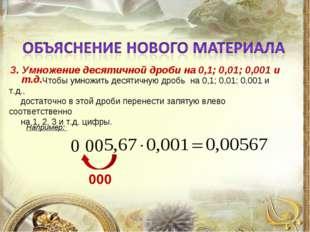3. Умножение десятичной дроби на 0,1; 0,01; 0,001 и т.д. Например:  Чтобы ум