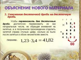 3. Умножение десятичной дроби на десятичную дробь Чтобы перемножить две деся