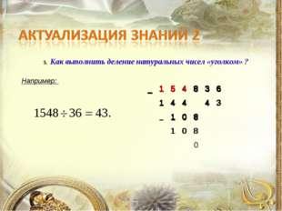3. Как выполнить деление натуральных чисел «уголком» ? Например: 154836