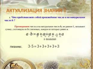 1. Что представляет собой произведение числа a на натуральное число b ? Проз