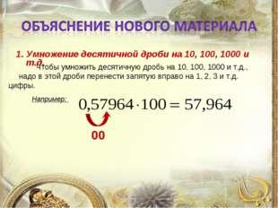 1. Умножение десятичной дроби на 10, 100, 1000 и т.д. Например: Чтобы умножи