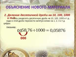 2. Деление десятичной дроби на 10, 100, 1000 и т.д. Например:  Чтобы раздели