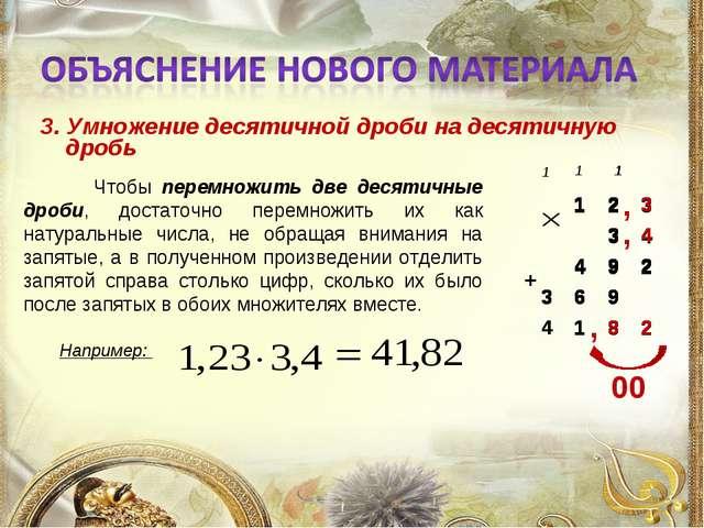 3. Умножение десятичной дроби на десятичную дробь Чтобы перемножить две деся...