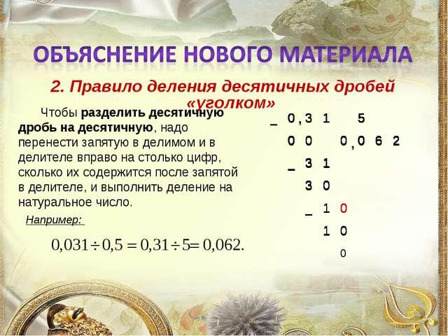 2. Правило деления десятичных дробей «уголком» Чтобы разделить десятичную дро...