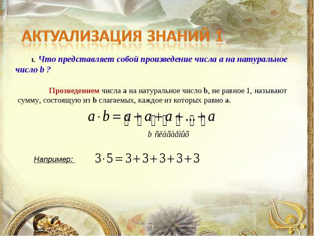 1. Что представляет собой произведение числа a на натуральное число b ? Проз...