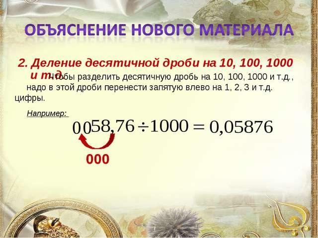 2. Деление десятичной дроби на 10, 100, 1000 и т.д. Например:  Чтобы раздели...