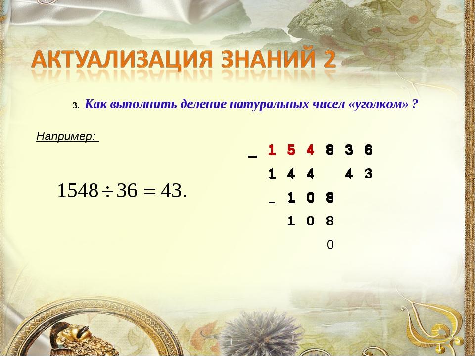 3. Как выполнить деление натуральных чисел «уголком» ? Например: 154836...
