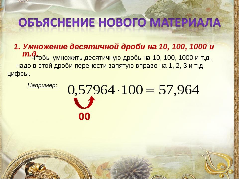 1. Умножение десятичной дроби на 10, 100, 1000 и т.д. Например: Чтобы умножи...