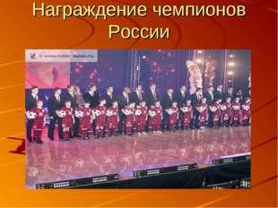 Награждение чемпионов России