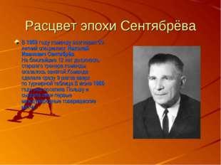 Расцвет эпохи Сентябрёва В 1959 году команду возглавил 50-летний специалист Н