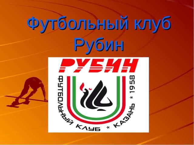 Футбольный клуб Рубин