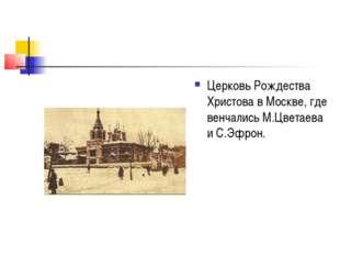 Церковь Рождества Христова в Москве, где венчались М.Цветаева и С.Эфрон.