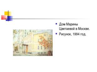 Дом Марины Цветаевой в Москве. Рисунок, 1994 год.