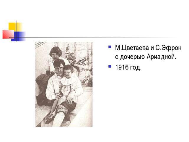 М.Цветаева и С.Эфрон с дочерью Ариадной. 1916 год.