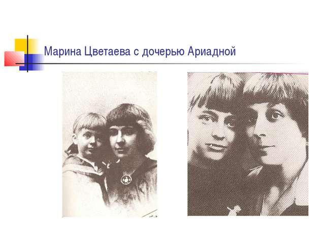 Марина Цветаева с дочерью Ариадной
