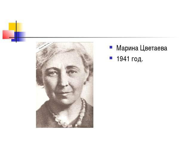 Марина Цветаева 1941 год.