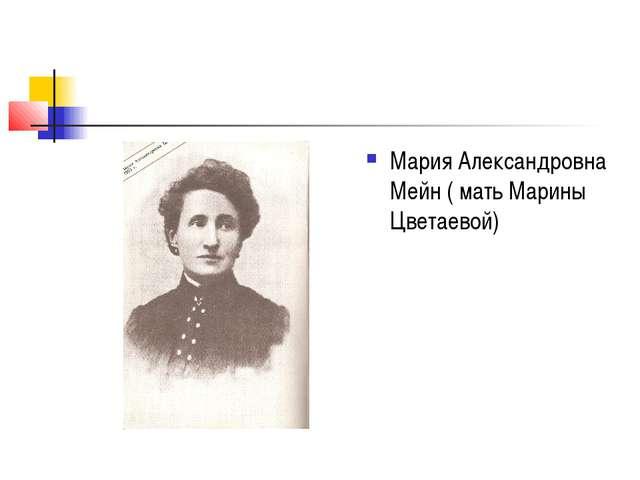 Мария Александровна Мейн ( мать Марины Цветаевой)
