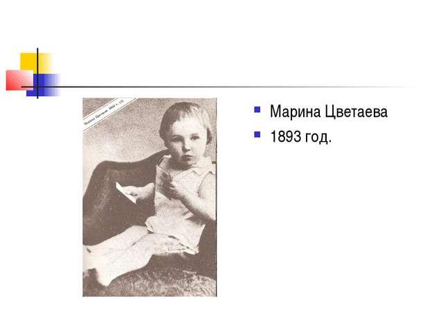 Марина Цветаева 1893 год.