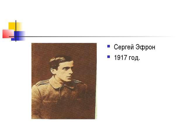 Сергей Эфрон 1917 год.